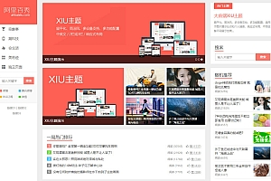 wordpress主题 阿里百秀XIU v7.7版本
